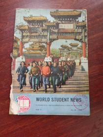 WORLD STUDENT NEWS  世界学生新闻 VOL.6 NO.10 1952