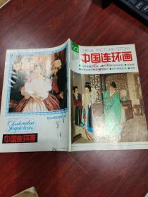 中国连环画 1991.3 总六十三期