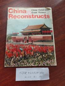 China Reconstructs China Celebrates Great Victory  中国重建中国庆祝伟大胜利 VOL.XXVI NO.1 1977  英文版