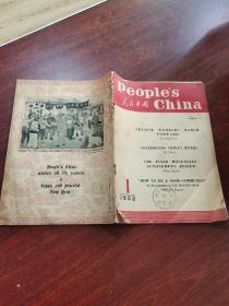 People's China 人民中国 1952.1