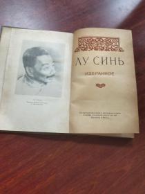 лу синь избранное/鲁迅选集  俄文原版