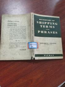 dictionary of shipping terms and phrases/海运术语和成语辞典  俄文原版
