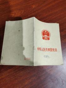 中华人民共和国宪法    封面有笔迹划痕