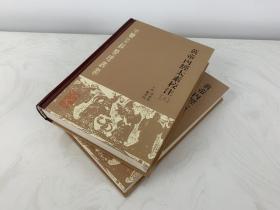 黄帝内经太素校注,上下册,中医古籍整理丛书