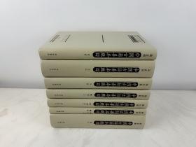 中国古籍善本总目,全七册(经部、史部、子部、集部、丛部、索引),印数800套,2005年一版一印