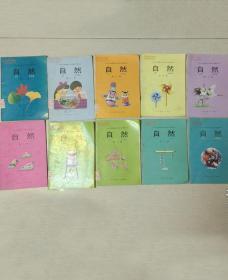 五年制小学自然课本全套1-10册