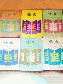 80-90年代初中语文课本人教版初级中学课本语文一套1-6册全