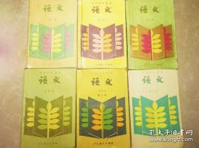 80-90年代初中语文课本人教版初级中学课本语文一套1-6册 品相完好