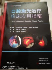 口腔激光治疗临床应用指南
