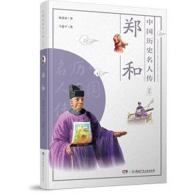 中国历史名人传:探险家郑和