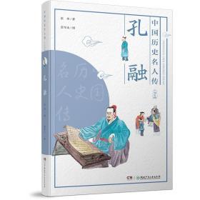 中国历史名人传:少年英雄孔融