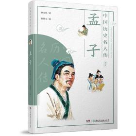 中国历史名人传:思想家孟子