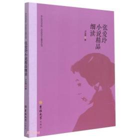 张爱玲小说精品细读