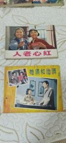 看出售80年代电影版连环画(人老心红.她俩和他俩)2本打孔书 品相如图2*25元=50元好下单 有问题先问看好下单 有问题先问 售出不退