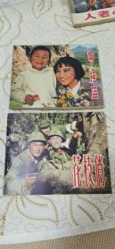 出售80年代电影版连环画(花枝俏..啊!摇篮))2本品相如图2*50元=100元 看好下单 有问题先问 售出不退