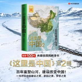 这里是中国(2百年重塑山河)