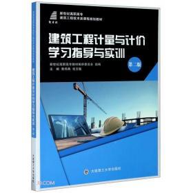 建筑工程计量与计价学习指导与实训(第2版新世纪高职高专建筑工程技术类课程规划教材)