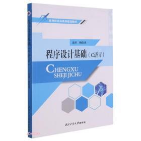 程序设计基础(C语言应用型本科系列规划教材)