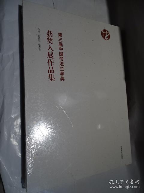 第三届中国书法兰亭奖获奖入展作品集