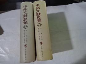 中州文献总录