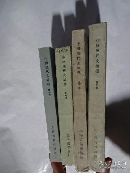 中国历代文论选
