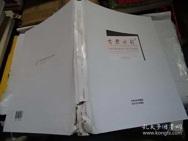 古塑新韵 中国传统彩塑传承与复兴学术论坛