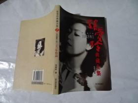 张爱玲典藏全集7