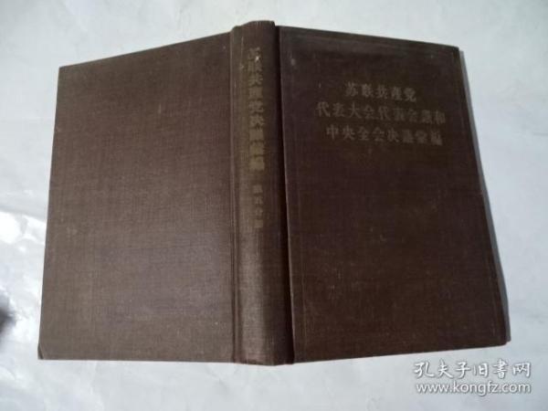 苏联共产党代表大会代表会议和中央全会决议汇编