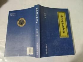 新中国古旧书业