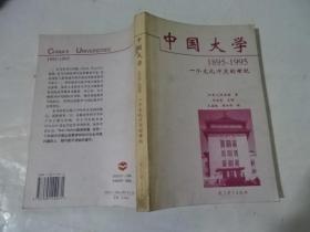 中国大学1895 1995 一个文化冲突的世纪