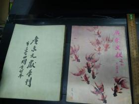 廣東文獻季刊 第二卷四期合訂本 第五卷第一期 合售