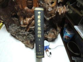 中國藥用植物誌