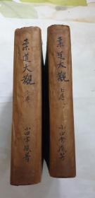 日文 柔道大觀 上下册