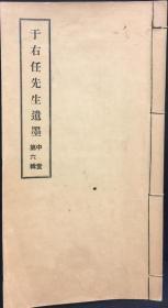 《于右任先生遗墨:中堂第六辑》线装