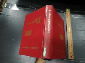 第八屆世界華商貿易會議實錄