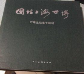 图话上海世博  万维生记事手绘封