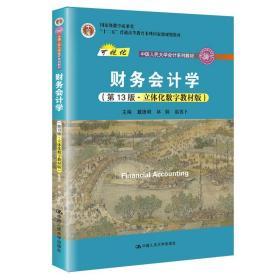 """财务会计学(第13版·立体化数字教材版)(;;"""""""