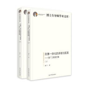 刑事一体化的承继与拓展:刘广三教授文集