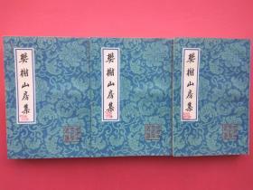 中国古典文学丛书:樊榭山房集 上中下全三册  1992年1版1印  仅印1000册 私人藏书
