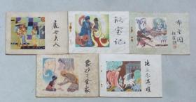 敦煌壁画故事连环画(1印5本合售!差《九色鹿》!)