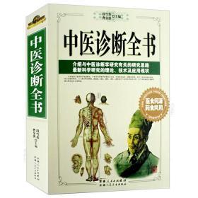 中医诊断全书