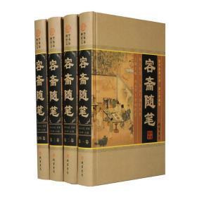国学经典文库:容斋随笔(小插盒)