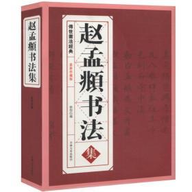 赵孟頫书法集