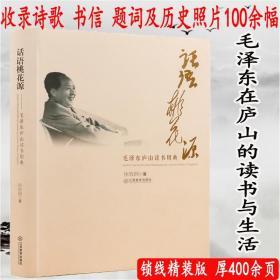 话语桃花源:毛泽东庐山读书用典
