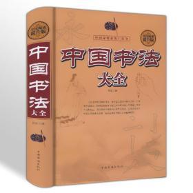 中国书法大全(全民阅读提升版)