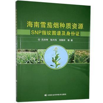 海南雪茄烟种质资源SNP指纹图谱及身份证