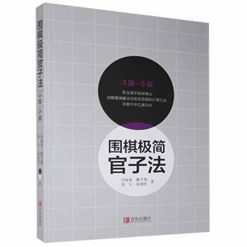 围棋极简官子法(3段—5段)