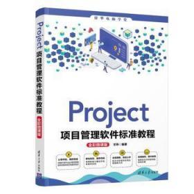 Project项目管理软件标准教程(全彩微课版)