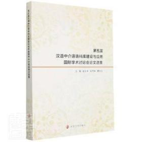 第五届汉语中介语语料库建设与应用国际学术讨论会论文选集