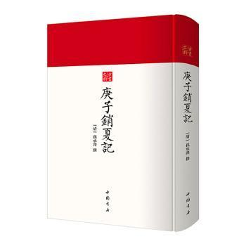 庚子销夏记--古代鉴赏、收藏书画的经典之作中国书店出版社